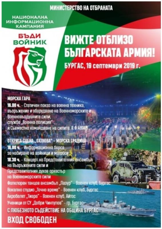Набират войници и матроси на борса в Бургас