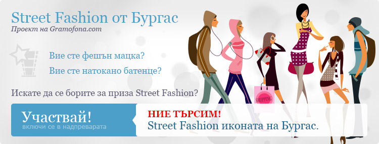 Street Fashion от Бургас – новият проект на Gramofona.com