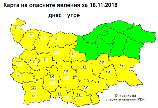 Почти цяла България с жълт код за очаквани сняг и дъжд в неделя