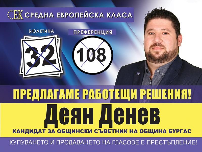 """Деян Денев – един млад """"четник"""", готов да служи на града си"""