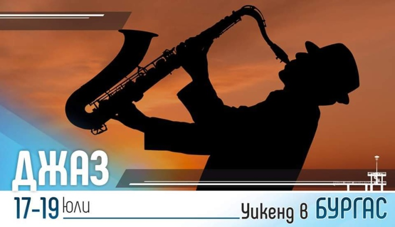 Джаз ще звучи навсякъде в Бургас