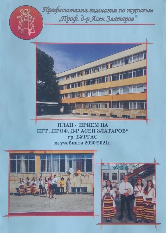 "План-прием на ПГТ ""Проф. д-р Асен Златаров"""