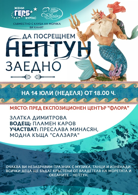 Нептун кани бургаските деца на морско кръщене