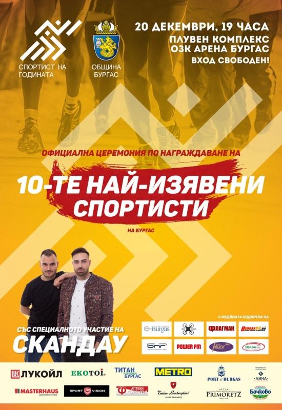 Бургас избира спортист на годината на 20 декември