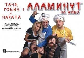 "Комедията ""Аламинут на живо"" вече и в Бургас"