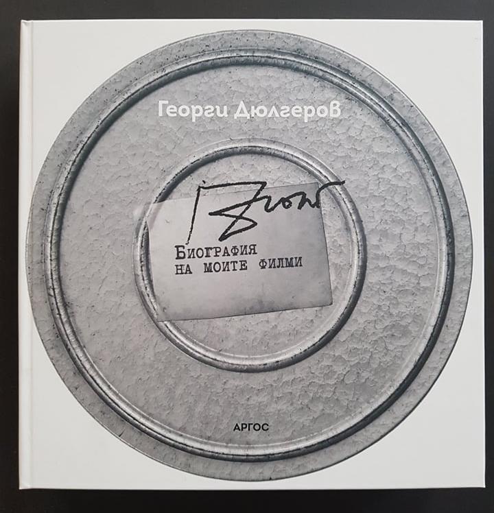 """Премиера на книгата """"Биография на моите филми"""" в Бургас"""