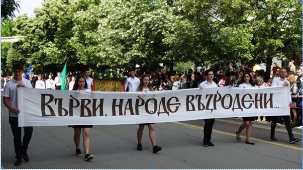 Женската организация на ВМРО-Бургас организира ученически фотоконкурс