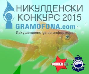 В очакване на новия победител от Никулденския конкурс на Gramofona.com