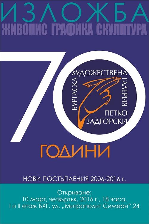 Галерия Петко Задгорски завършва 70 години