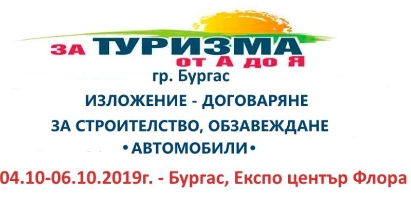 Мащабно изложение събира най-добрите в строителството и обзавеждането в Бургас