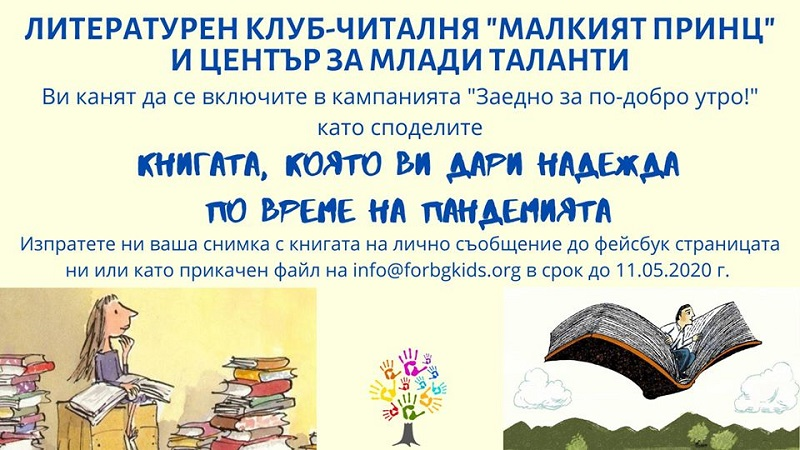 Заедно за едно по-добро УТРО продължава с нова инициатива на Световния ден на книгата