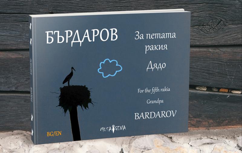 Авторът на най-четения интернет разказ идва в Бургас