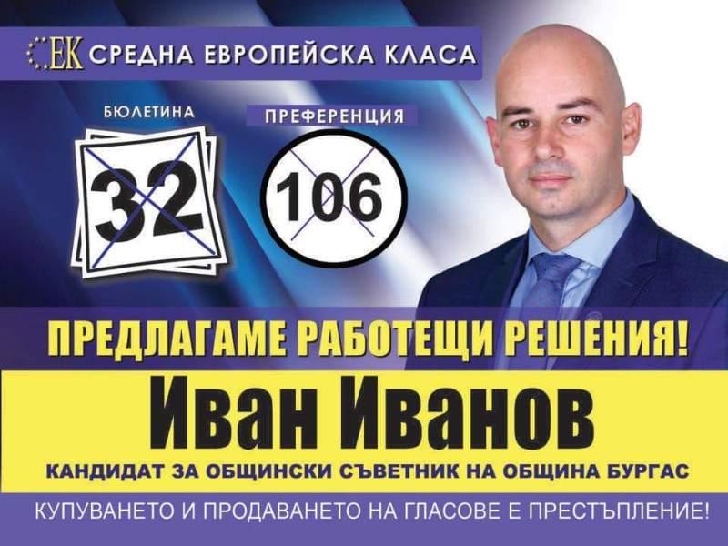 Иван Иванов: Странно е, че Бургас има всичко, за да успее, а тук няма инвеститори