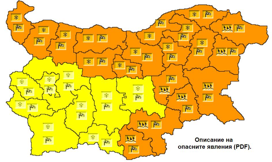 МВР-Бургас предупреждава: Оранжев код за Бургаско утре