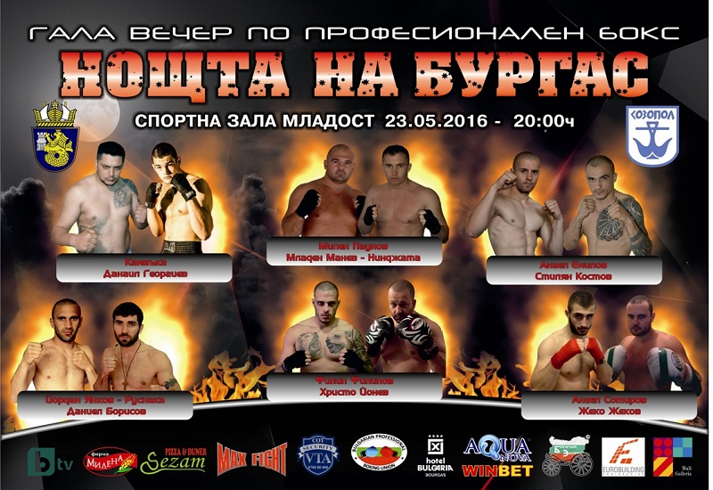 Станислав Ненков и Антонио Петров в битка за шампионския пояс в Бургас