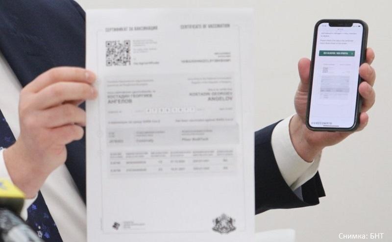 Над 1 млн. души в ЕС вече имат COVID-19 сертификат