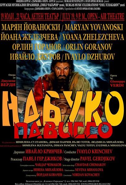 Представят зрелищния Набуко в Летния театър