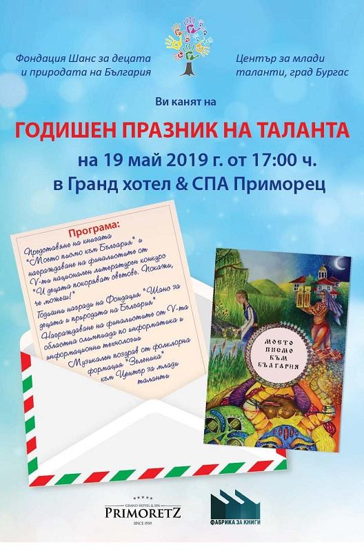 """Млади таланти представят книгата си """"Моето писмо към България"""""""