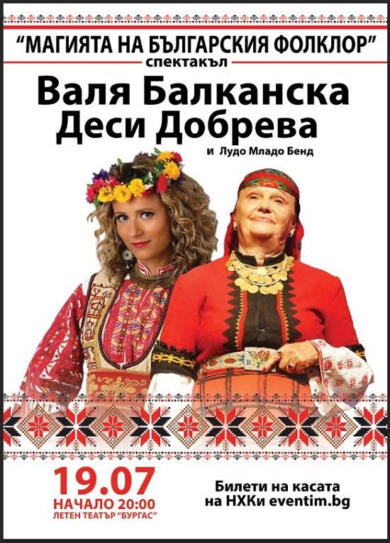 Деси Добрева в съвместен концерт с и Валя Балканска в Летния театър в Бургас на 19 юни