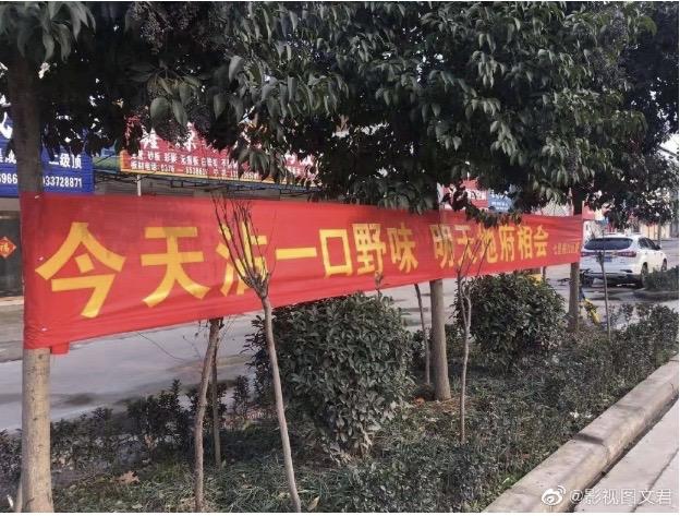 Карантината отразена в китайските лозунги