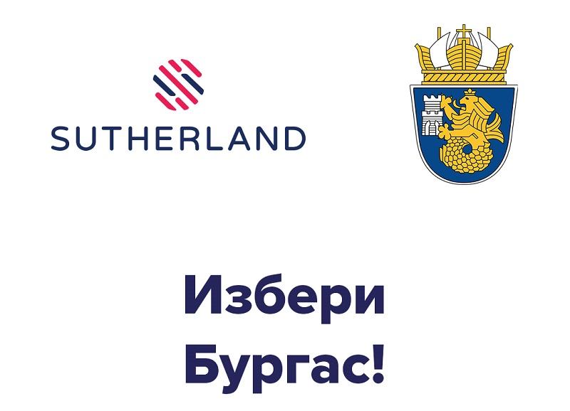 Съдърланд България с кампания за връщане на младите хора в Бургас