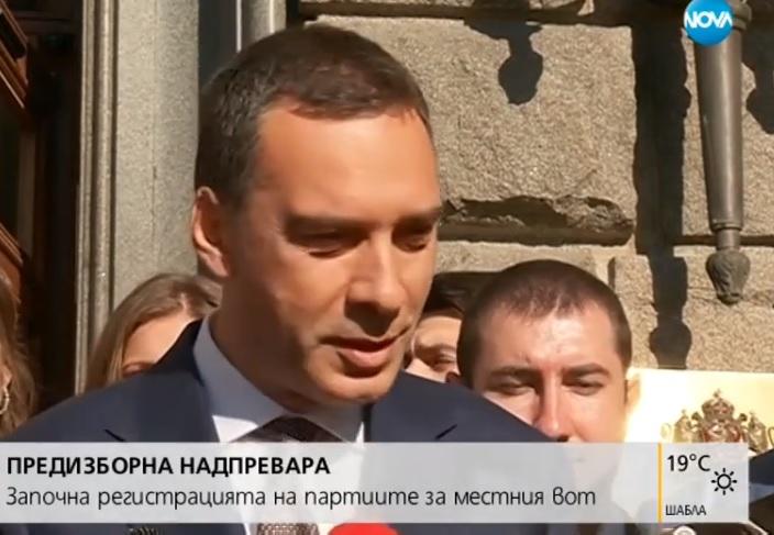 Димитър Николов внесе документите на ГЕРБ за предстоящите местни избори