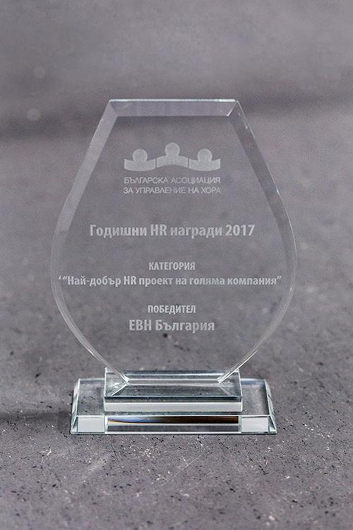 EVN България с отличие за най-добър проект в сферата на човешките ресурси