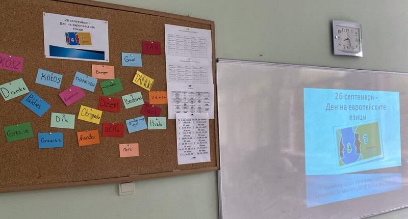"""Ученици от Руската гимназия в Бургас изписаха """"благодаря"""" на 24 европейски езика"""