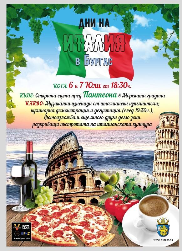 Дни на Италия в Бургас