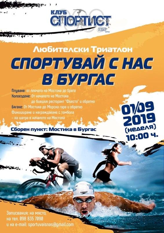"""Запишете се за любителския триатлон """"Спортувай с нас в Бургас"""""""