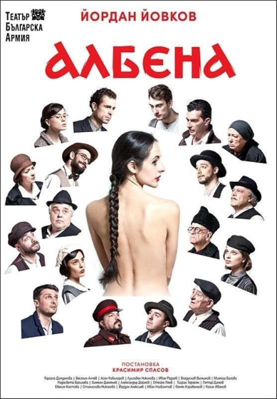"""Спектакълът """"Албена"""" гостува в Бургас"""
