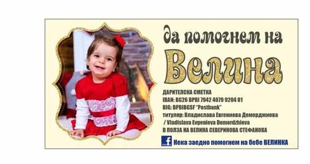 Станете част от коледното чудо за бебе Велина