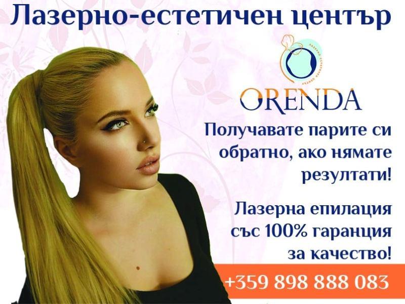 Лазерна епилация със 100 % гаранция на невероятни цени в Бургас, не пропускайте