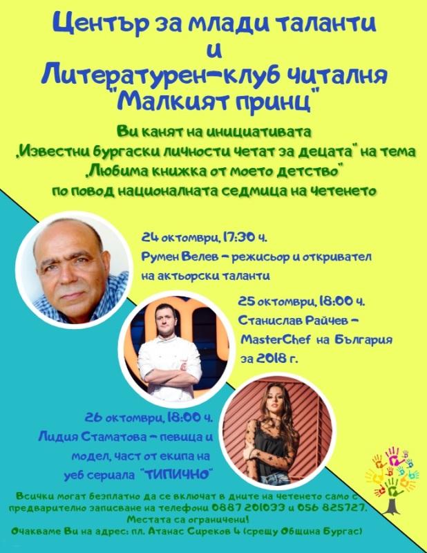 Известни личности ще четат на децата на Бургас