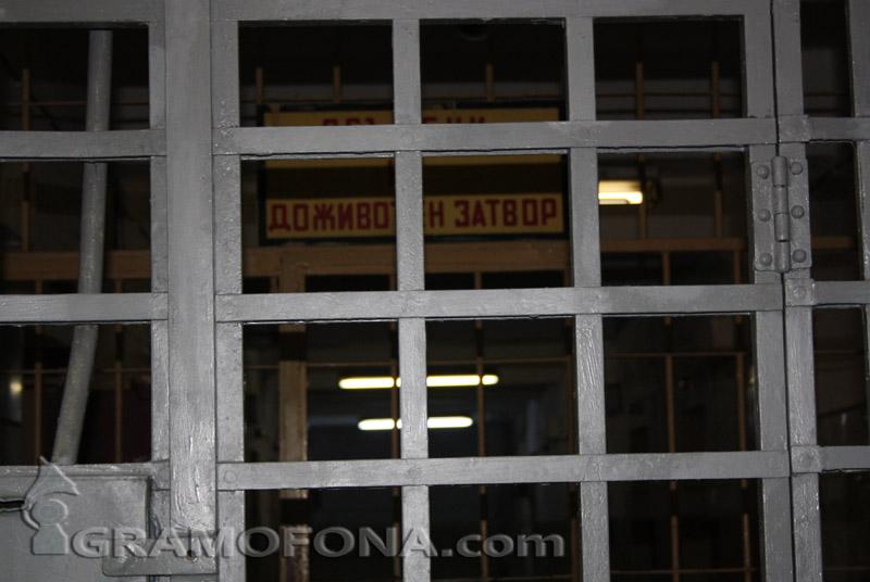 Отстраниха директора на Софийския централен затвор