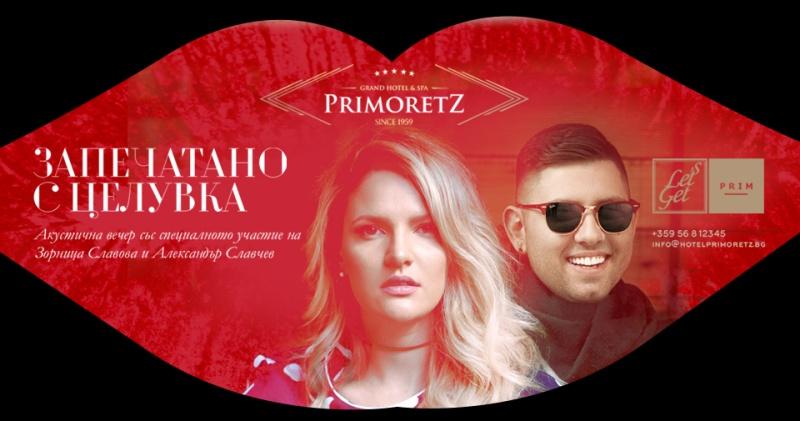 Вълнуваща акустична музика оглася 14 февруари в емблематичния #PRIMORETZ