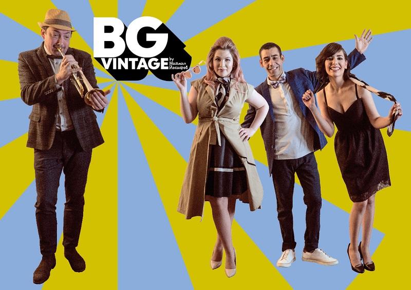 Бургас слуша българска градска музика в нови аранжименти на премиерен за града концерт BG Vintage