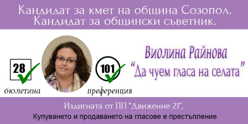 Виолина Райнова: Да чуем гласа и на селата