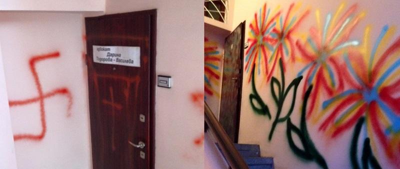 Плашат със свастики и кървав кръст Дарина Василева, тя ги превърна в цветна градина