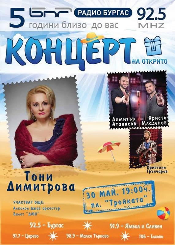 Радио Бургас празнува 5 години в ефира с концерт на открито