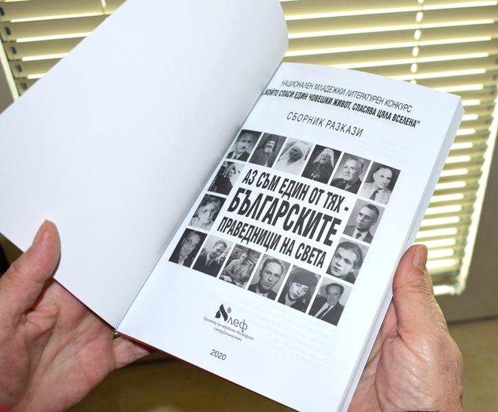"""Сборникът """"Аз съм един от тях – българските """"праведници на света"""" влиза в училищата"""