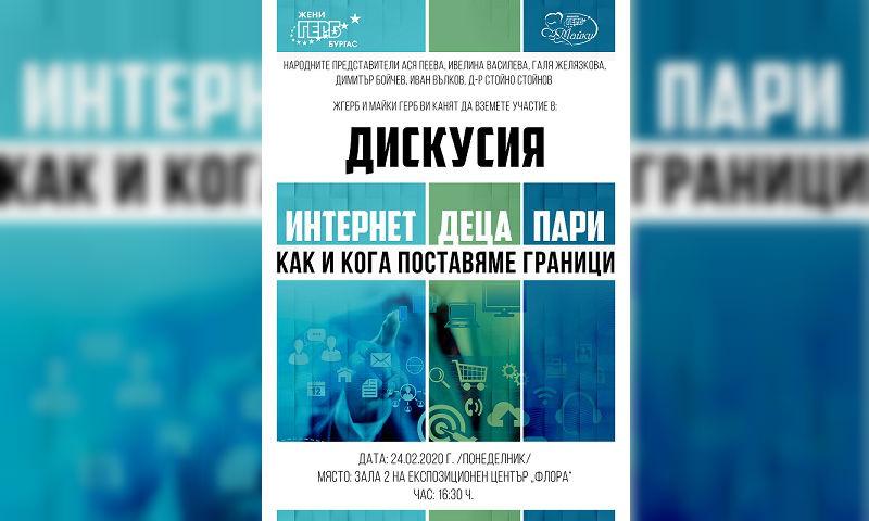 Дискусия в Бургас ще провокира въпроси за финансовото и интернет възпитание на децата
