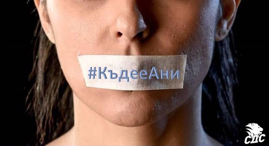 В деня на свободното слово: Младите в СДС питат къде е Ани