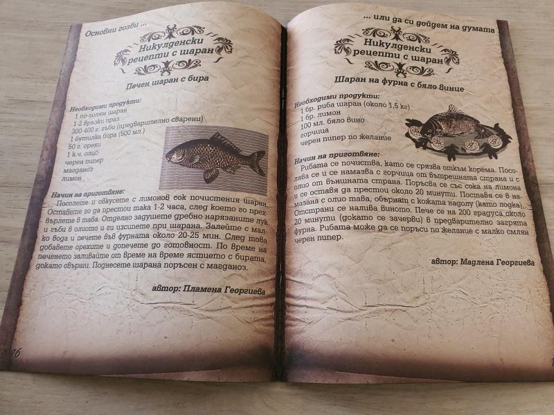 Община Бургас търси автентични бургаски рецепти, издава ги в сборник